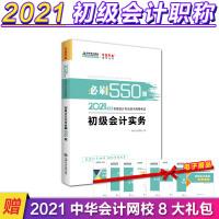 2021年初级会计职称必刷550题-初级会计实务 梦想成真 官方教材辅导书