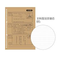广博(GuangBo)活页本替芯B5活页纸26孔初高中活页笔记本文具本子 文科型GBH0559当当自营