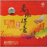纯音乐 迎春喜庆音乐 春风得意(CD)春节新年歌曲 步步高 醒狮
