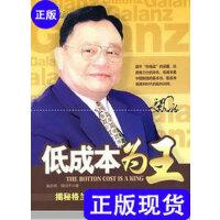 【二手旧书9成新】低成本为王:揭秘格兰仕纵横全球的赢利模式 /赵为民,饶润平 著