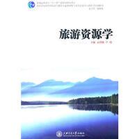 【二手旧书8成新】《旅游资源学》 高曾伟,卢晓 9787313031563