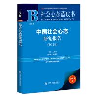 社会心态蓝皮书:中国社会心态研究报告(2019) 王俊秀 主编 社会科学文献出版社