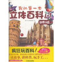 Q书架.阿拉丁Book.我的第一本立体百科1+1.世界之旅