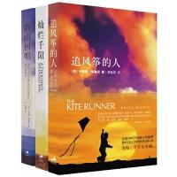 追风筝的人套装(全三册)
