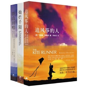 追风筝的人套装(全三册)(《追风筝的人》作者胡赛尼催泪三部曲经典套装,感动奥巴马、高圆圆、张一山和全球亿万读者的永恒经典。关于家庭、关于爱,关于人生。)