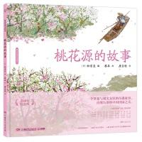 蔡皋经典中国绘本・桃花源的故事