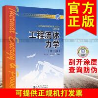 """普通高等教育""""十一五""""规划教材 工程流体力学(第三版)"""