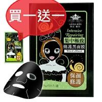 【台湾黄页】ELG依洛嘉Laura-mier 集中极致修护黑面膜【双12优惠!多送一片】