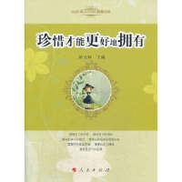 珍惜才能更好地拥有(J)―悦读�q 青少年成长智慧书系 9787010118383