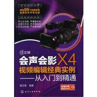会声会影X4视频编辑经典实例--从入门到精通(附光盘)