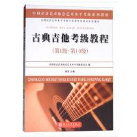 古典吉他考级教程(第1级~第10级)