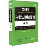 飞跃版随身查 司法考试2019 2019国家法律职业资格考试分类法规随身查:商法