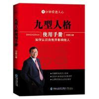 【二手旧书8成新】九型人格使用手册如何认识自我并影响他人 中源 9787545908961