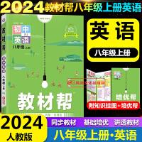 初中教材帮八年级下册英语人教版RJ2020版