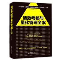 【二手书9成新】 去梯言系列:绩效考核与量化管理全案 卫尔琦 立信会计出版社 9787542942630