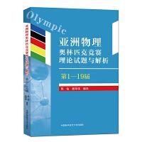 亚洲物理奥林匹克竞赛理论试题与解析(第1―19届)