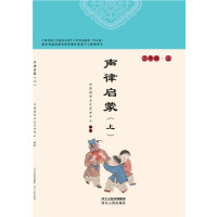 声律启蒙(上)河北版传统文化中小学教材/中国国学文化艺术中心