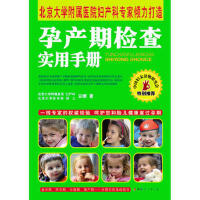 【二手旧书8成新】孕产期检查实用手册 安娜 9787802035195