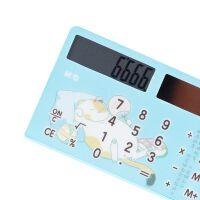 太阳能计算器多功能学生用会计考试专用财务计算器可爱小号韩版糖果色计算机办公用8位小型计算器