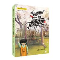 【二手书9成新】 生命中的每一个瞬间3 姜草/著 牧村/译 二十一世纪出版社 9787556807048