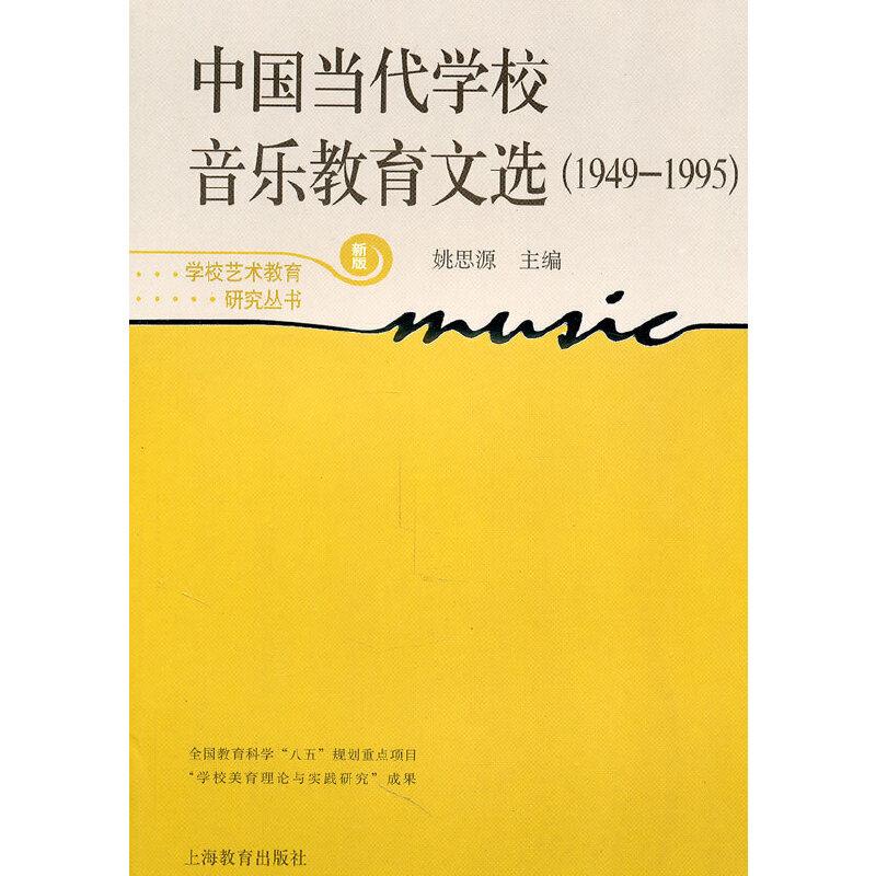 中国当代学校音乐教育文选(1949-1995)