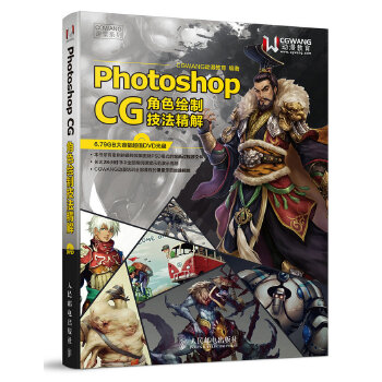 Photoshop CG角色绘制技法精解