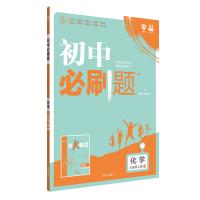 理想树2019新版 初中必刷题 化学九年级上册 科粤版 67初中自主学习