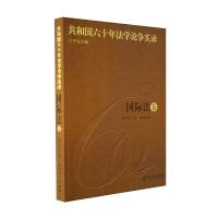 共和国六十年法学论争实录・国际法卷