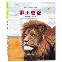 (保冬妮绘本珍兽馆)狮王爸爸