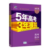 曲一线2021B版高考数学五年高考三年模拟天津市专用依据《中国高考评价体系》编写五三B版专项测试