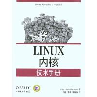 Linux内核技术手册