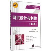 网页设计与制作(第2版)(高职高专新课程体系规划教材・计算机系列)