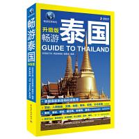 畅游泰国(升级版)