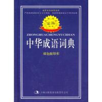 【二手旧书8成新】标准规范《中华成语词典》 韩萍 9787546300399