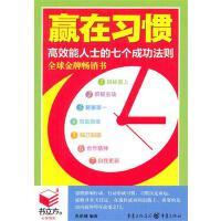 赢在习惯:高效能人士的七个成功法则(电子书)