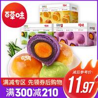 满300减200【百草味 -蛋黄酥120g】手工糕点蛋黄酥小包装 零食小吃美食