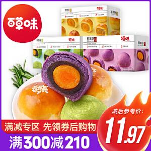 新品【百草味-蛋黄酥120g】手工糕点蛋黄酥小包装 零食小吃美食