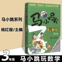 马小跳玩数学三年级小学生3年级数学思维训练趣味数学玩的教材工具书益智成长儿童课外读物书籍淘气包游戏故事书