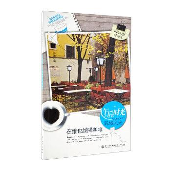 异域风光:在维也纳喝咖啡 启发精选美文系列