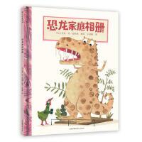 《恐龙家庭相册》趣味科普绘本
