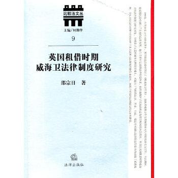 英国租借时期威海卫法律制度研究