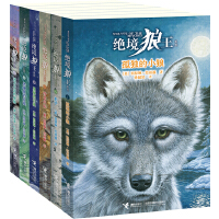 绝境狼王系列(全6册)