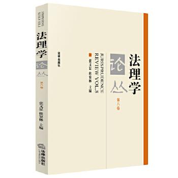 法理学论丛(第八卷)