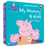小猪佩奇双语故事纸板书:我妈妈