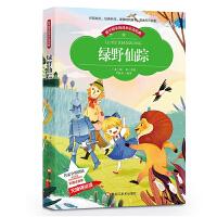 【彩图注音版】绿野仙踪正版书 三年级二年级课外书儿童书籍6-12岁小学生课外阅读书籍必读班主任推荐儿童文学读物少儿名著