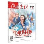 (期刊)作文素材高考版2020年第3辑