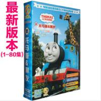 托马斯和他的朋友们小火车动画片故事dvd高清全集光盘碟片中英文
