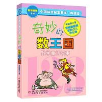 李毓佩数学故事书 【奇妙的数王国--数学童话故事】中国科普名家名作典藏版 写给小学生的不一样的数学故事书三年级四五六年级