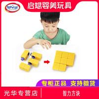 光华玩具智力方块智力解题迷宫游戏早教益智通关玩具