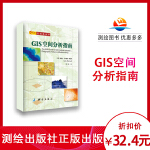 GIS空间分析指南